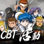 CBT 大放送活動