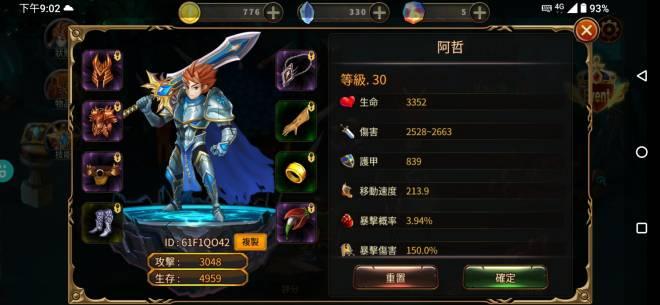 Element Blade: - Player Level 30 - 玩家等級30    暱稱:阿哲  UID:61F1QO42 image 1