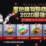 黑色購物節商品上市   2020最強優惠!