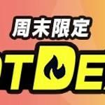 2020/11/27周末熱賣活動公告!