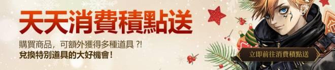 榮耀繼承者: 活動 - 【12月 天天消費積點送】 image 1