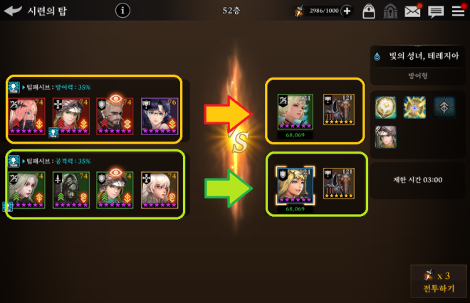 HEIR OF LIGHT: Update Preview & Patch Notes - [Notice] 5.2 Update Patch Note image 5
