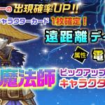 【イベント】閃雷魔法師ピックアップキャラクター召喚