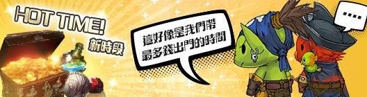 Hundred Soul (TWN): 活動 - Hot Time新時段 (12/4~12/25) image 1
