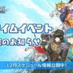 【イベント】12月オンタイムイベントのお知らせ
