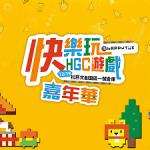 《實體活動》快樂玩HGC遊戲嘉年華