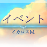 Google Featured選定記念第3弾還元イベント!