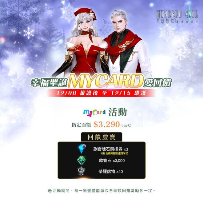 Hundred Soul (TWN): 活動 - MyCard愛回饋! 幸福聖誕宴會登場!    image 1