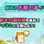 【イベント】新年のお願い事イベント