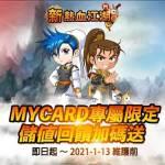 MyCard 儲值優惠活動