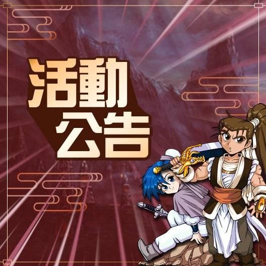 新熱血江湖M: 活動 - 賀 ! 新熱血江湖M上市 ! 精彩活動大放送 !  image 1