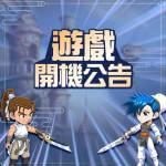 12/10(二) 新熱血江湖M 正式開服公告