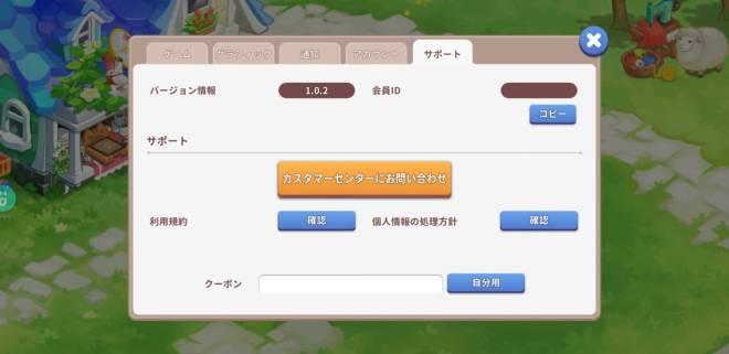 ごろごろこねこ: お知らせ - 【お知らせ】ゲームに関するお問い合わせ image 3