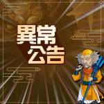 12/13(日) 劍皇(二)伺服器異常公告(已修復)