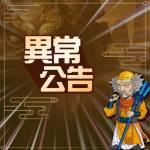 12/15(二) 劍皇(一)伺服器異常公告(已修復)