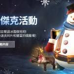12/17 尋找【冰霜傑克】打寶活動
