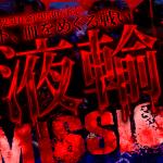 イベント「血液輸送ミッション」開催!(2020/12/17 12:00追記)