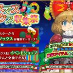 【イベント】クリスマスソックス収集祭