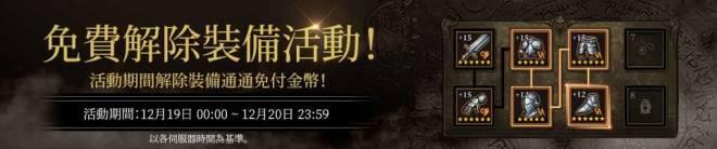 榮耀繼承者: 活動 - 【免費解除裝備活動】 image 1