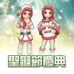 叮叮噹~聖誕節活動來臨!