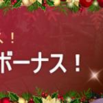 メリークリスマス!特別ログインボーナス!