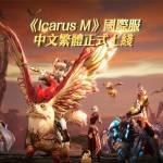 《Icarus M》國際服中文繁體上綫!