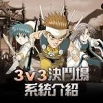 遊戲指南 - 3v3決鬥場