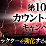 【お知らせ】第10章カウントダウンキャンペーン(12月25日 18:00追記)