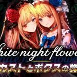 【復刻イベントダンジョン「White night flowers」開催】