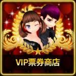 《消費活動》VIP票券回饋加碼~