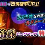 【イベント】視野確保ピックアップ特性召喚(12月24日~12月31日)