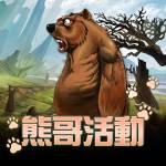 熊哥新年活動與金幣嗨起來 !