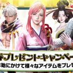 【お知らせ】迎春プレゼントキャンペーン