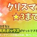 【New】★3ショップに合成◆新しいクリスマス2ショップ合成促進!【1/13 12:00まで】