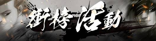 新熱血江湖M: 活動 - 衝榜活動倒數最後一天 ! image 3