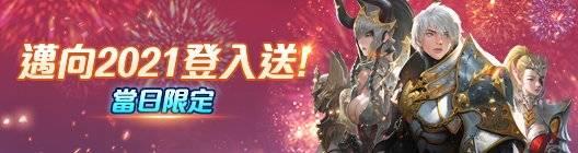 Hundred Soul (TWN): 活動 - 跨年登入送!在家安心領好禮! image 1