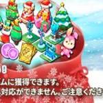 【登場中】Merry Christmas‼ クリスマスラッキーパック発売!【1/1 12:00まで】