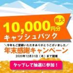 【開催中】抽選で100名様!最大1万円分キャッシュバック!【12/31 23:59まで】