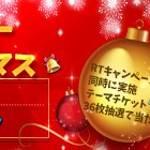 【開催中】フォトコレ~お題:メリークリスマス