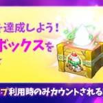【New】クリスマス2ショップ欠片確定☆テーマチャレンジイベント!【1/13 12:00まで】