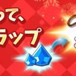 【開催中】収集イベント限定◆ジェムチャレンジイベント!【1/7 11:00まで】