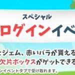 【開催中】年末年始ログインキャンペーン実施中!!【1/7 11:00まで】