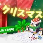 【New】クリスマス特集!新テーマ「クリスマス2」がやってきちゃった⁈