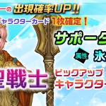 【イベント】聖戦士ピックアップキャラクター召喚 (12/31~1/7)
