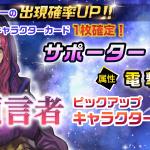 【イベント】預言者ピックアップキャラクター召喚(12/31~1/7)