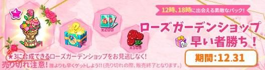 ポケットタウン: event - 【New】先着順‼ 50%OFF▷▷ローズガーデンショップ(完成品)って何か⁈【12/31 限定】 image 1