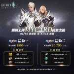 2021第一檔!MyCard隆重支援!特殊副官魂石開放回饋!