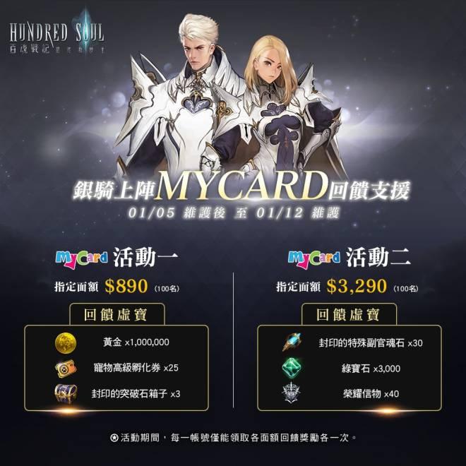 Hundred Soul (TWN): 活動 - 2021第一檔!MyCard隆重支援!特殊副官魂石開放回饋! image 1