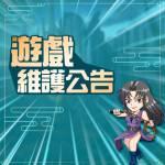 01/06(三) 遊戲維護更新預告