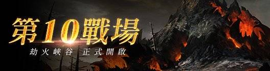 Hundred Soul (TWN): 公告 - 第十戰場「劫火峽谷」 正式開戰! image 23
